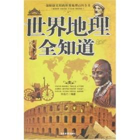 世界地理全知道 任浩之 当代世界出版社 9787509003381
