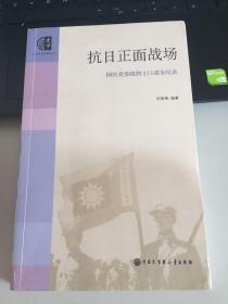 抗日正面战场:国民党参战将士口述全纪录