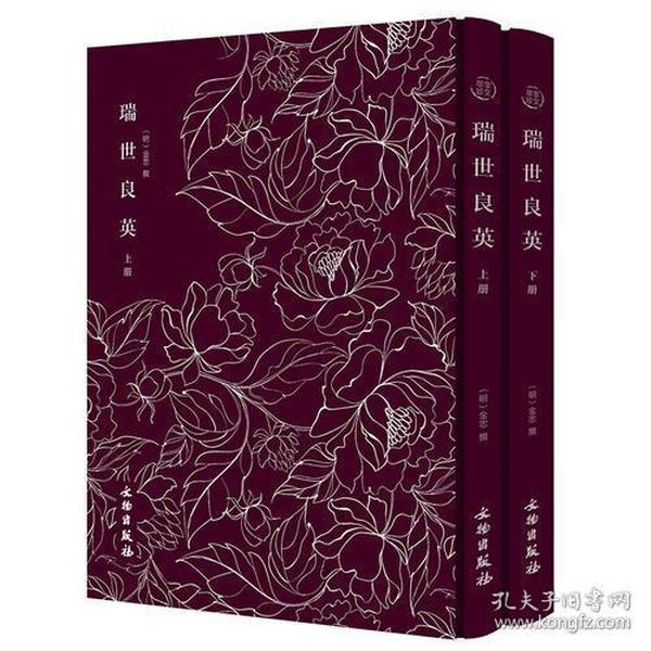 奎文萃珍:瑞世良英(全两册)