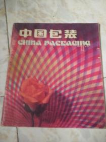 中国包装1981.1(创刊号)