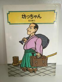 夏目 漱石:坊っちゃん (偕成社文库 1988) 日文原版书