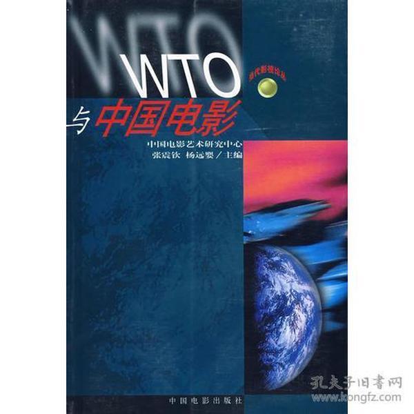 WTO与中国电影