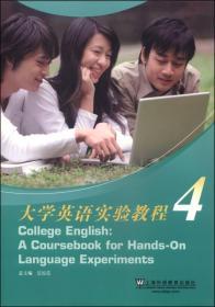 大学英语实验教程(4)