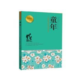 青少年成长必读经典书系·童年_9787534962592