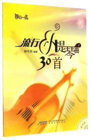 流行小提琴曲30首