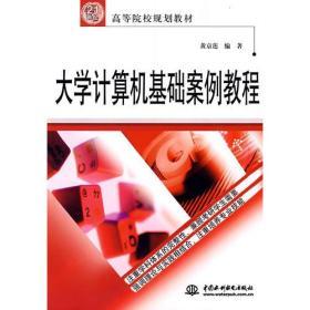 大学计算机基础案例教程 (21世纪高等院校规划教材)