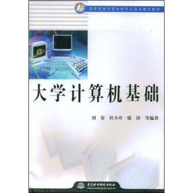 高等院校计算机科学与技术规划教材:大学计算机基础