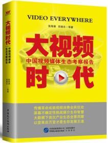 送书签zi-9787516205884-大视频时代 中国视频媒体生态考察报告2014-2015