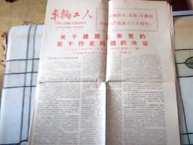 车辆工人 1981年7月11日关于建国以来党的若干历史问题的决议  8版 书品如图