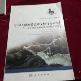 中国入境旅游者跨文化行为研究:基于甘南藏族自治州等地的考察