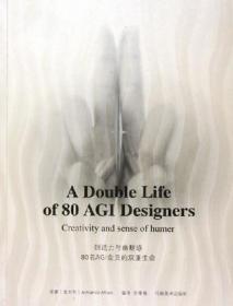 创造力与幽默感:80名AGI会员的双重生命 (平装)