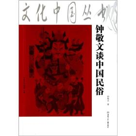 正版包邮微残-文化中国丛书-钟敬文谈中国民俗CS9787535849342