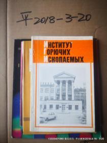 俄国化工学院原版画册
