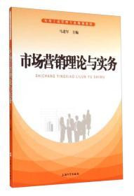 市场营销理论与实务/实用工商管理专业规划教材