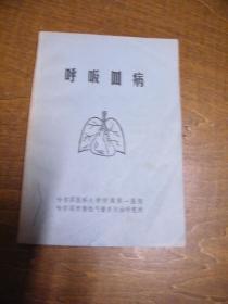 呼吸器病(80年代哈尔滨市医科大学附属第一医院出版,内有中医方及锻炼方法)