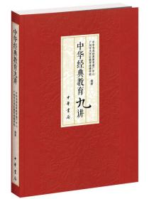 中华经典教育九讲(附光盘)