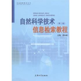 自然科学技术信息检索教程(第2版)