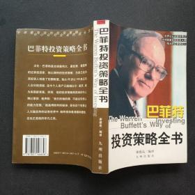 巴菲特投资策略全书(包快递).