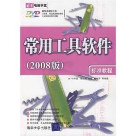 常用工具软件标准教程(2008版)
