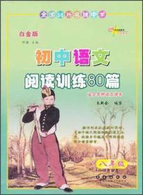 初中语文阅读训练80篇(8年级)