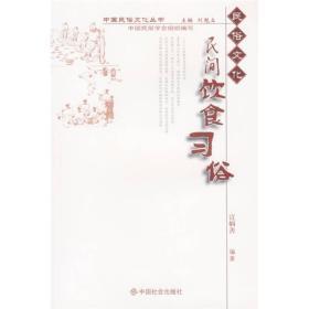 【正版书籍】民间饮食习俗