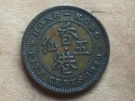 香港 5分 硬币 五仙  1949