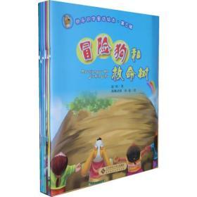 快乐识字童话绘本第三辑——真是一条奇怪的鱼赵明