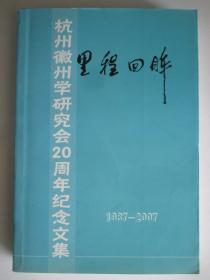 里程回眸 杭州徽州学研究会20周年纪念文集 1987-2007
