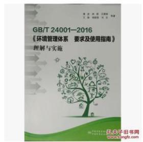 GB/T 24001-2016《环境管理体系 要求及使用指南》理解与实施