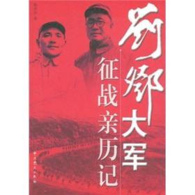 当天发货,秒回复咨询 二手刘邓大军征战亲历记靳思彤 正版二手中史出版社 如图片不符的请以标题和isbn为准。