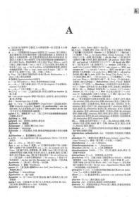 新德汉词典(第3版·缩印本)