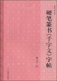硬笔书法丛帖:硬笔篆书《千字文》字帖