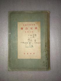 开明青年丛书:菌儿自传(有藏者签字)