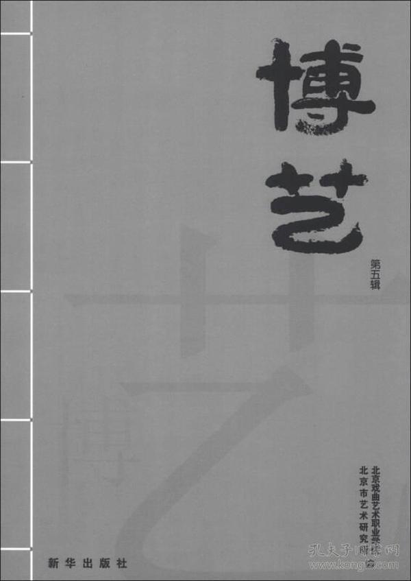 博艺(第5辑)