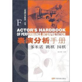 表演分析手册