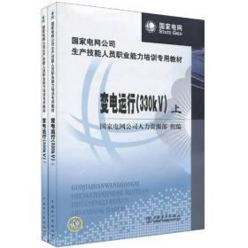 变电运行(330KV)(上下册)