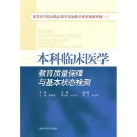 本科临床医学:教育质量保障与基本状态检测
