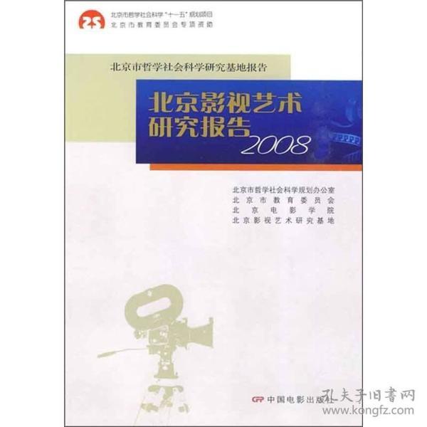 北京影视艺术研究报告2008