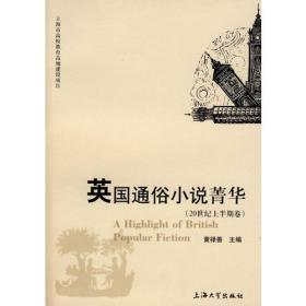 英国通俗小说菁华(20世纪上半期卷)