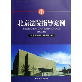 北京法院指导案例(第2卷)