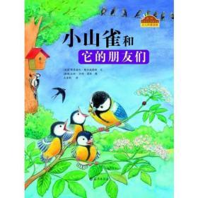 我的自然生态图画书系 小山雀和它的朋友们