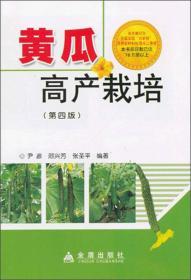 黄瓜高产栽培(第四版)