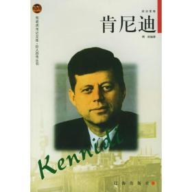 正版ir-9787806387795-布老虎传记文库.巨人百传丛书:肯尼迪.政治家卷