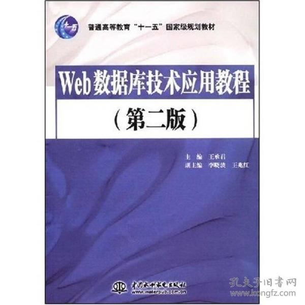 """Web数据库技术应用教程(第2版)/普通高等教育""""十一五""""国家级规划教材"""