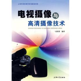 电视摄像与高清摄像技术 袁奕荣 上海大学出版社9787811185317