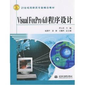 Visual Foxpro 6.0程序设计/21世纪高职高专新概念教材