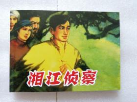 红色经典故事(1)(全10册)中国连环画经典故事系列