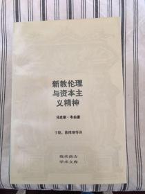 新教伦理与资本主义精神(现代西方学术文库)  一版一印(59)ktg2上1  x59