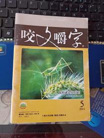 咬文嚼字2011年5期(总197期)
