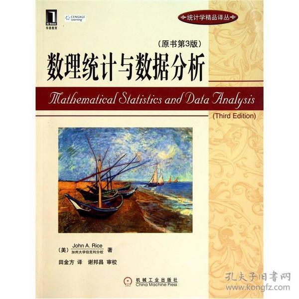 數理統計與數據分析(原書第3版)